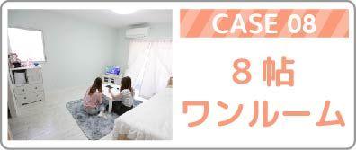 Case08