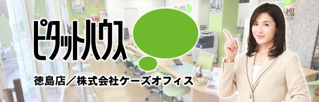 徳島 賃貸 ピタットハウス徳島店