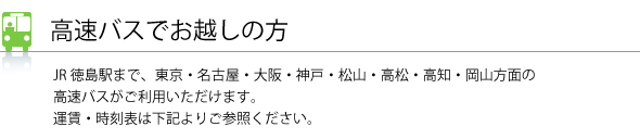 高速バスを使って徳島へ来県する方法。アクセス方法 香川県から徳島県 高知県から徳島県 愛媛県から徳島県 沖縄県から徳島県 など