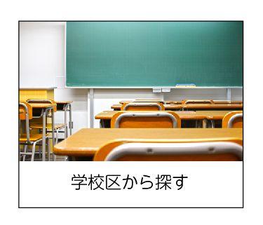 学校区から探す