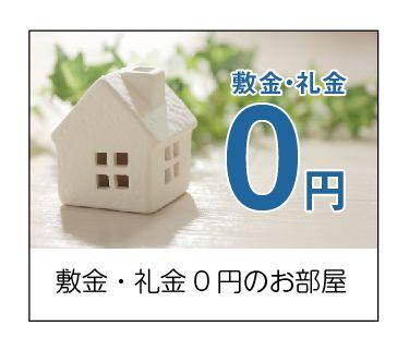 敷金・礼金0円のお部屋