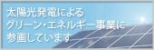 グリーン・エネルギー事業参画しています