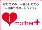 i mother PLUS は住まいのサポートプランです