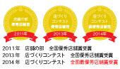 ピタットハウス徳島店は全国最優秀店舗賞を受賞致しました