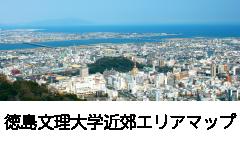 徳島大学近郊エリアマップ