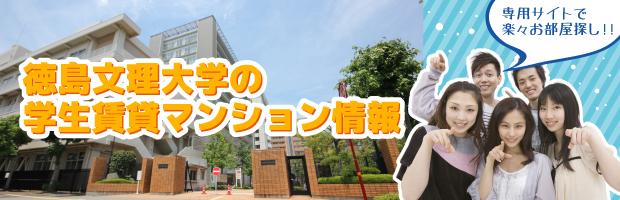 徳島 賃貸 徳島文理大学の学生賃貸マンション専用サイト