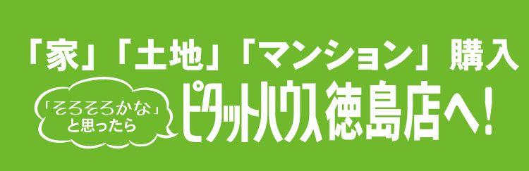 土地・マンション購入もピタットハウス徳島店へ