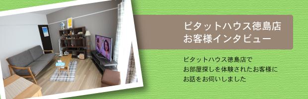 ピタットハウス徳島店 お客様インタビュー
