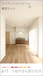art renovation 徳島 賃貸 募集中のリノベーションルームと施工事例