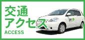 ピタットハウス徳島店への詳細なアクセス方法