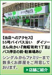 ピタットハウス徳島店へのアクセス