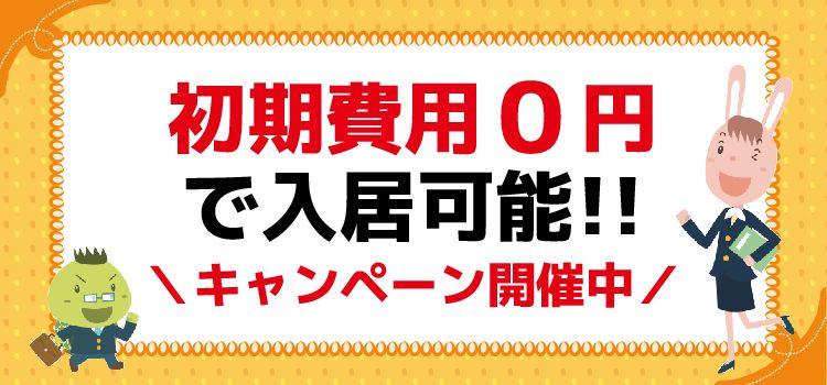 初期費用0円で入居可能!!キャンペーン開催中!