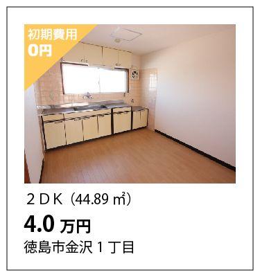 初期費用0円!2DKのお部屋