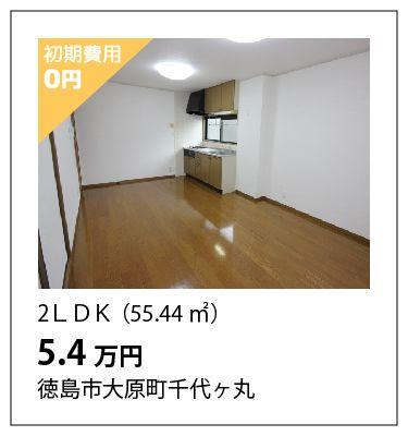 初期費用0円!2LDKのお部屋