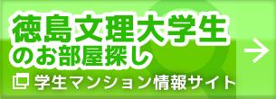 徳島文理大学生向け 学生マンション情報サイト